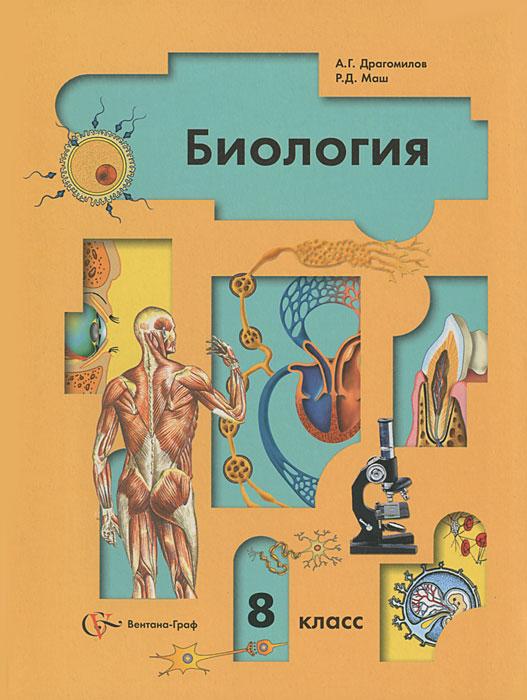 тетрадь физиологии гдз по человека рабочая анатомии и
