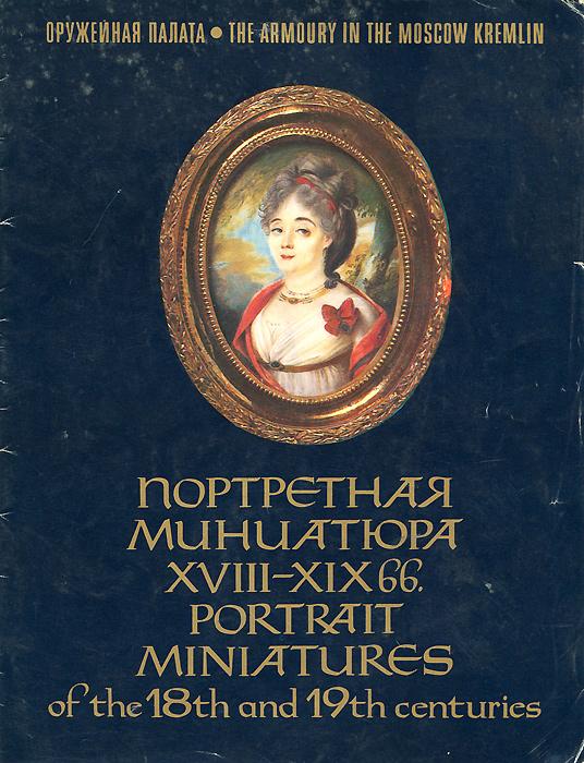 Портретная миниатюра XVIII - ХIХ вв. / Portrait Miniatures of the 18th and 19th centuries