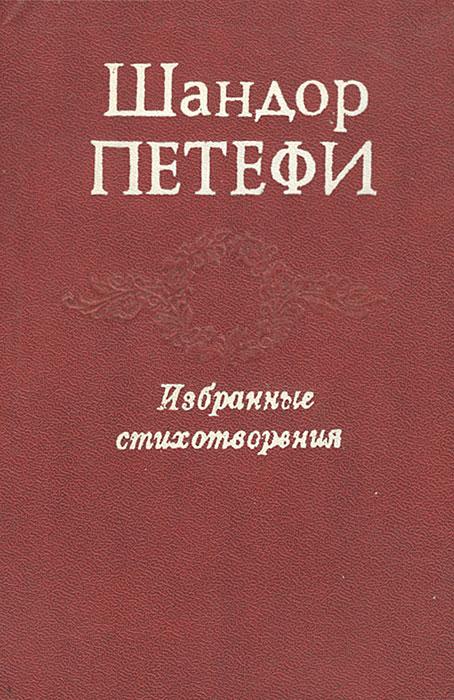 Шандор Петефи. Избранные стихотворения