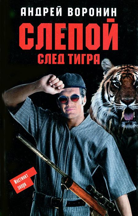 Слепой. След тигра