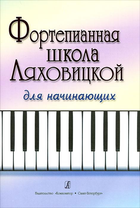 Фортепианная школа Ляховицкой. Для начинающих