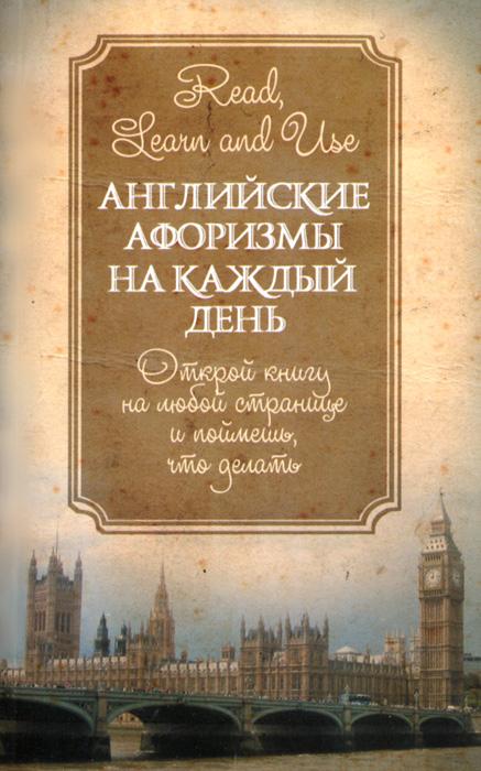 Пословицы на каждый день на английском
