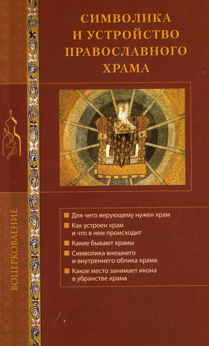 Символика и устройство православного храма ( 978-5-91173-313-1 )