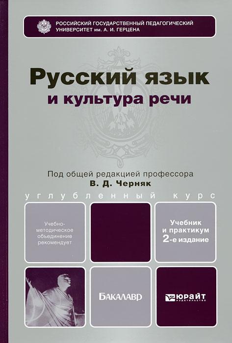 стилистика русского языка и культура речи решебник