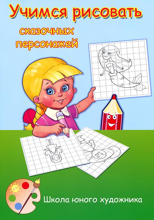 Учимся рисовать сказочных персонажей ( 978-5-88944-239-4 )