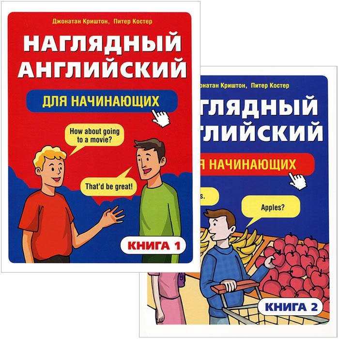 Наглядный английский для начинающих (комплект из 2 книг)