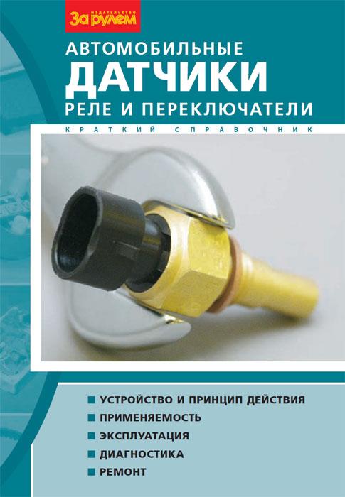 Автомобильные датчики, реле и переключатели. Краткий справочник ( 978-5-9698-0126-4 )
