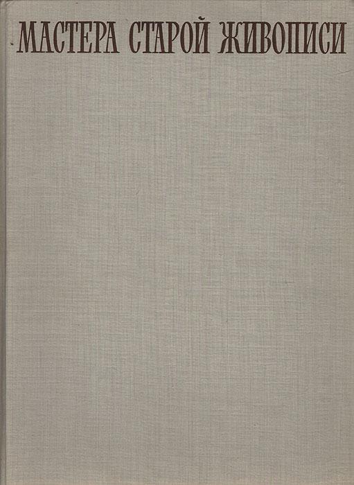 Мастера старой живописи. Из собрания Будапештского музея изобразительных искусствWS06_белый (штампик)Будапештский музей изобразительных искусств занимает одно из важных мест среди известных музеев мира. Из собрания музея по своей значимости и объему выделяется коллекция мастеров старой живописи. Альбом содержит 64 репродукциии работ знаменитых художников: Орканья, Сассетта, Гирландайо, Липпи, Рафаэль, Больтраффио, Корреджо, Джорджоне, Тициан, Пьомбо, Бронзино, Тьеполо, Риччи, Гварди, Рибера, Веласкес, Сурбаран, Эль Греко, Гойя, Брейгель Старший, Рубенс, Ван Дейк, Вермеер Дельфтский, Гальс, Рембрандт, Кейп, Ван Гойен, Лорен, Гольбейн Старший, Дюрер, Кранах Старший, Рейнольдс.