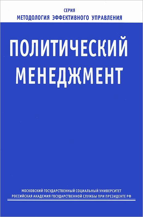 Политический менеджмент ( 5-89939-113-8 )