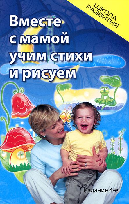 Вместе с мамой учим стихи и рисуем ( 978-5-222-19913-8 )