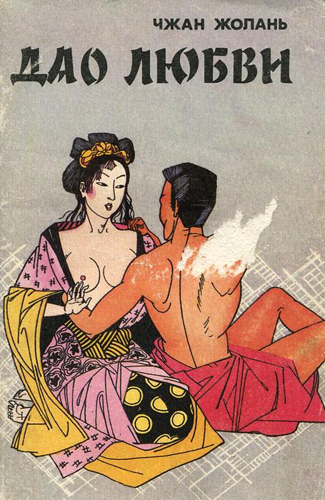 seksualnie-tehniki-v-dao-lyubvi