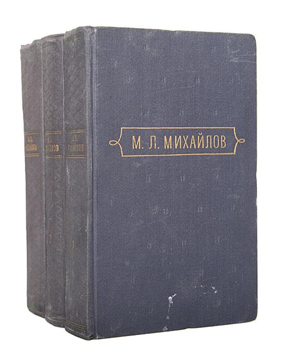 Михаил Михайлов. Сочинения в 3 томах (комплект из 3 книг)