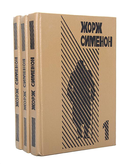 Жорж Сименон (комплект из 3 книг)