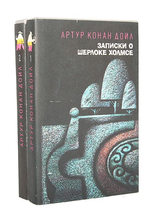 Записки о Шерлоке Холмсе (комплект из 2 книг)