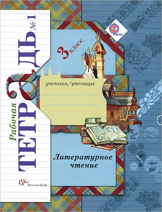 Гдз По Чтению 4 Класс 2 Часть Вентана Граф Рабочая Тетрадь 2 Часть