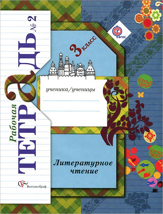 ГДЗ решебник по литературному чтению 4 класс Ефросинина рабочая тетрадь