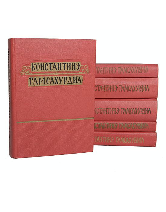 Константинэ Гамсахурдиа. Избранные произведения в 6 томах (комплект)