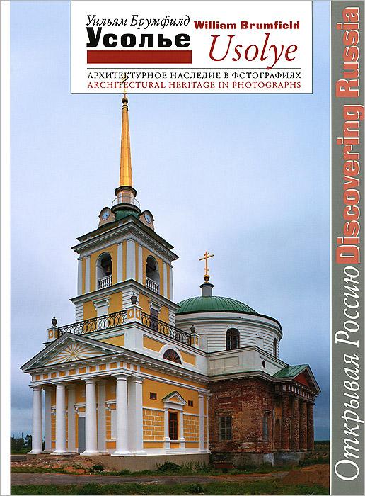 Усолье. Архитектурное наследие в фотографиях / Usolye: Architectural Heritage in Photographs