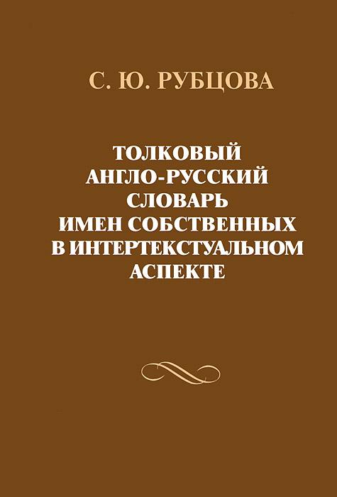 Толковый англо-русский словарь имен собственных в интертекстуальном аспекте