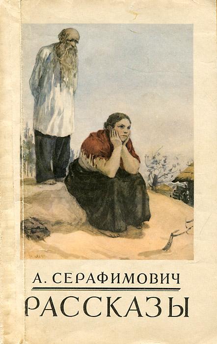 А. Серафимович А. Серафимович. Рассказы
