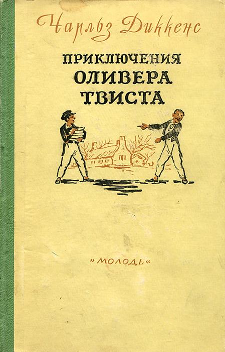 Приключения Оливера Твиста791504В издание вошел роман Приключения Оливера Твиста известного английского писателя Чарльза Диккенса.