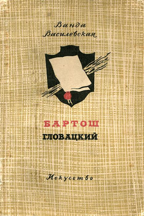 Бартош Гловацкий306-14183/EifelTowerВашему вниманию предлагается книга Бартош Гловацкий.