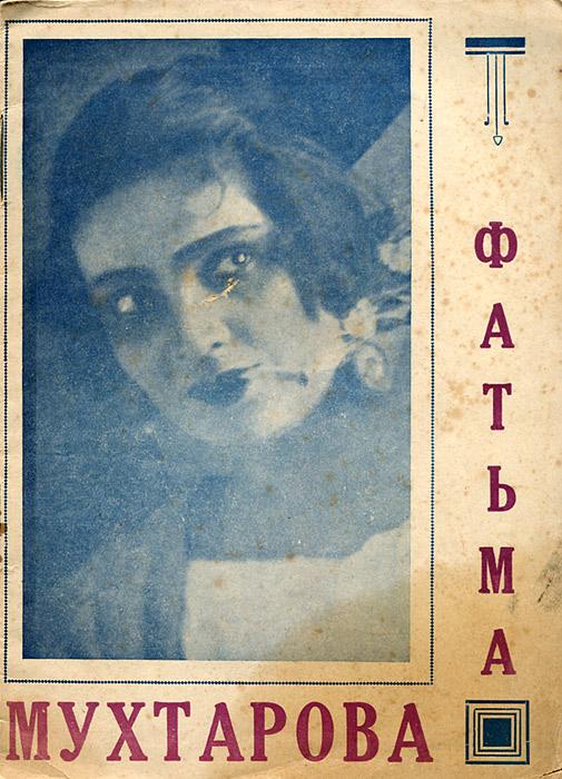 Фатьма Мухтарова