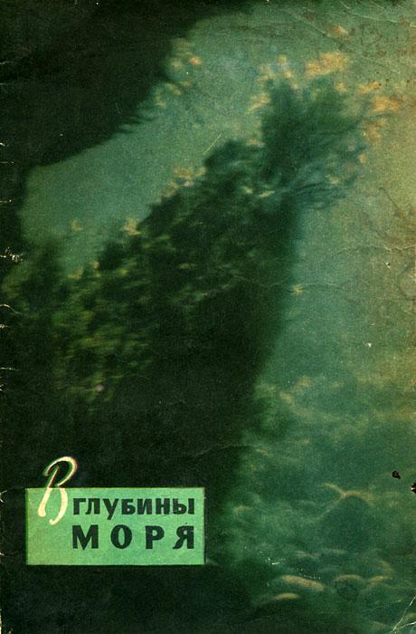 В глубины моря