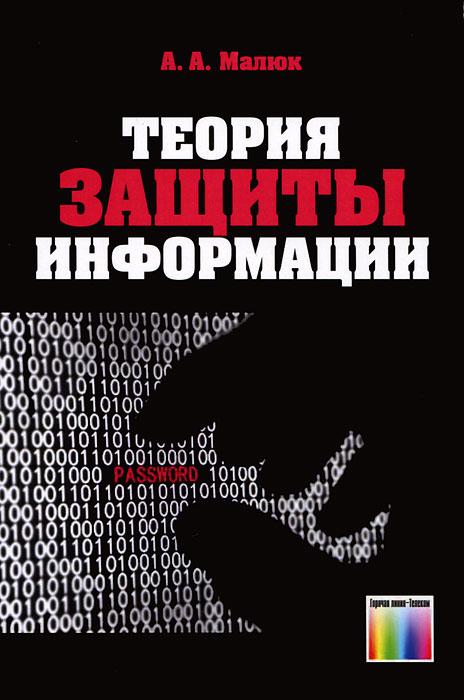 Теория защиты информации