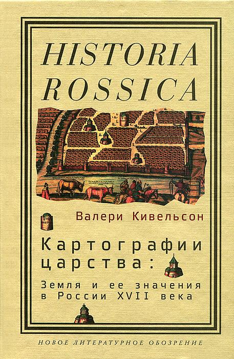 Картографии царства. Земля и ее значения в России XVII века ( 978-5-86793-988-5 )