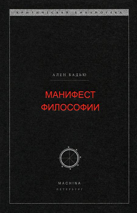 Манифест философии. Ален Бадью