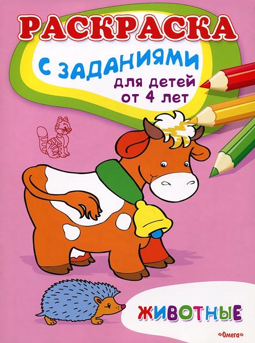 Животные. Раскраска с заданиями ( 978-5-465-02620-8 )