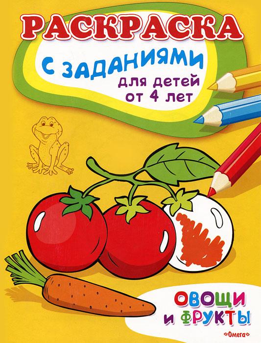 Овощи и фрукты. Раскраска с заданиями ( 978-5-465-02617-8 )