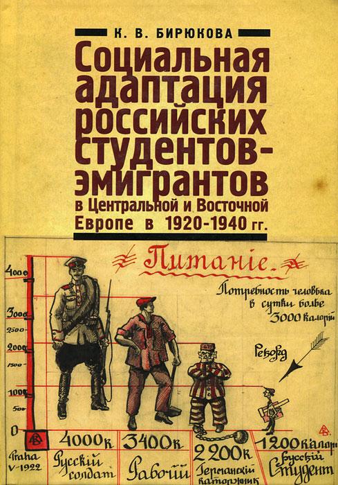 ���������� ��������� ���������� ���������-���������� � ����������� � ��������� ������ � 1920-1940 ��.