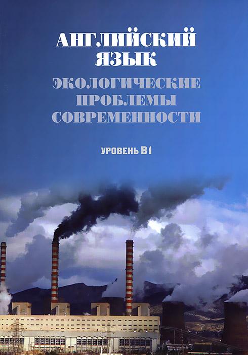Экологические проблемы современности. Английский язык. Уровень В1