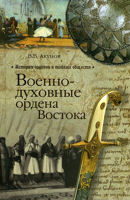 Военно-духовные ордена Востока ( 978-5-9533-5786-9 )