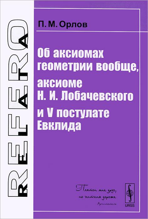 Об аксиомах геометрии вообще, аксиоме Н. И. Лобачевского и V постулате Евклида ( 978-5-397-03185-1 )