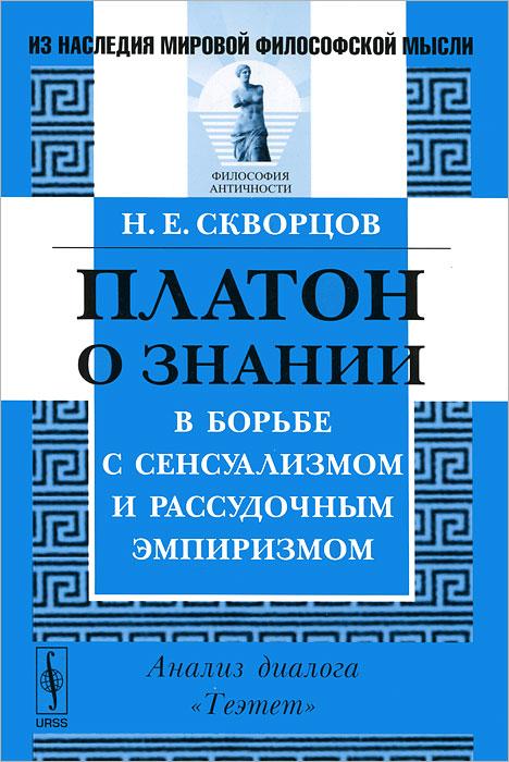 """Платон о знании в борьбе с сенсуализмом и рассудочным эмпиризмом. Анализ диалога """"Теэтет"""""""