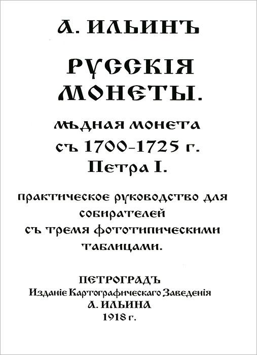 Русскiя монеты. Медная монета съ 1700-1725 г. Петра I