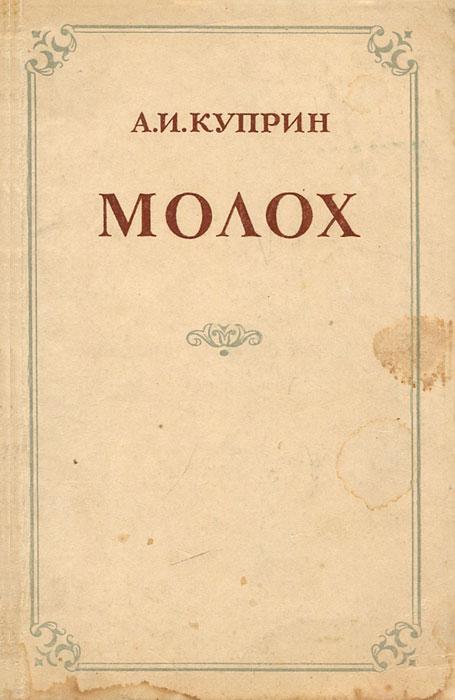 А. И. Куприн Молох