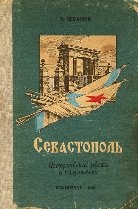 З. Чебанюк Севастополь