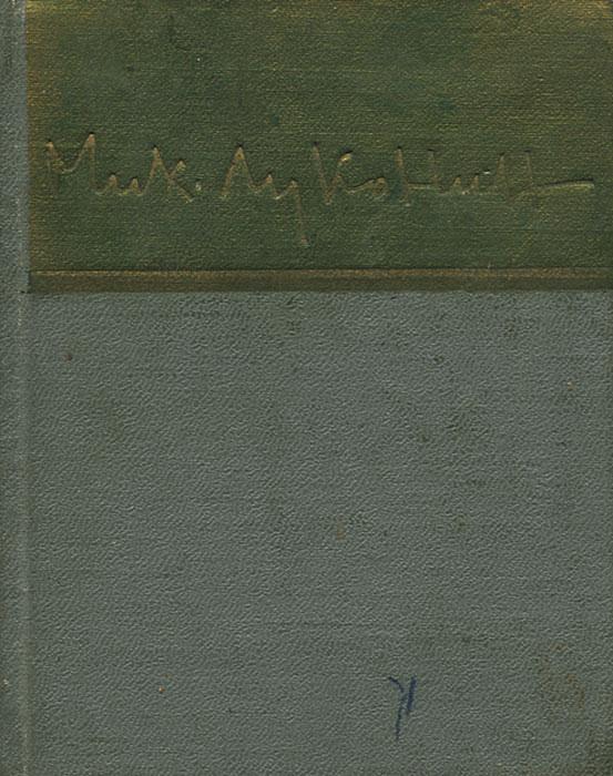 Мих. Луконин. Стихотворения