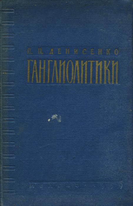 Ганглиолитики744.ovx-fw.aaВашему вниманию предлагается книга П.П.Денисенко Ганглиолитики.