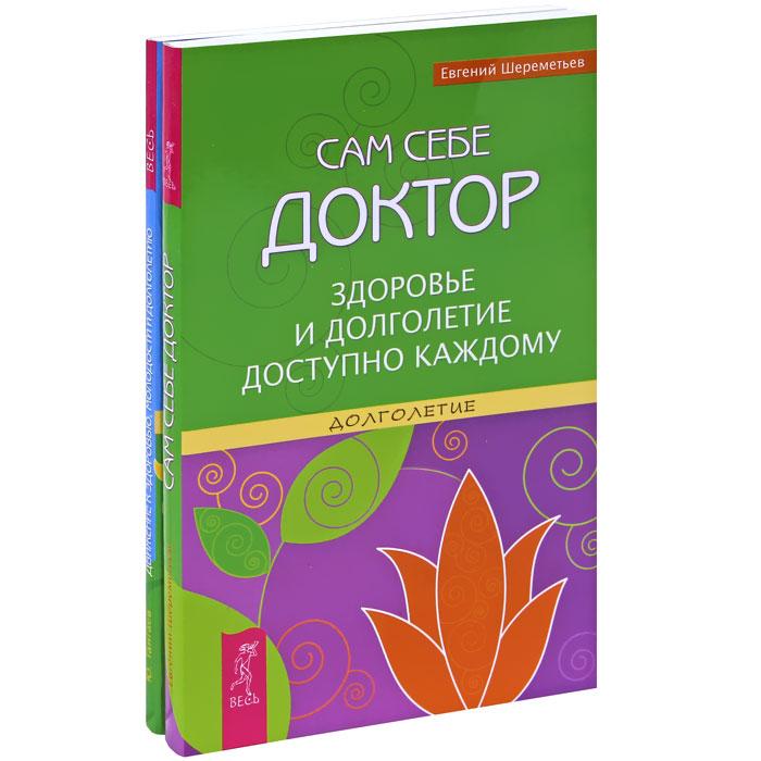 Движение к здоровью, молодости и долголетию.  Сам себе доктор (комплект из 2 книг), Юрий Тангаев, Евгений Шереметьев...