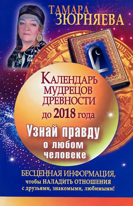 Календарь мудрецов древности до 2018 года. Узнай правду о любом человеке