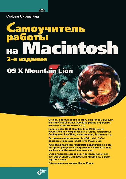 Самоучитель работы на Macintosh ( 978-5-9775-0791-2 )
