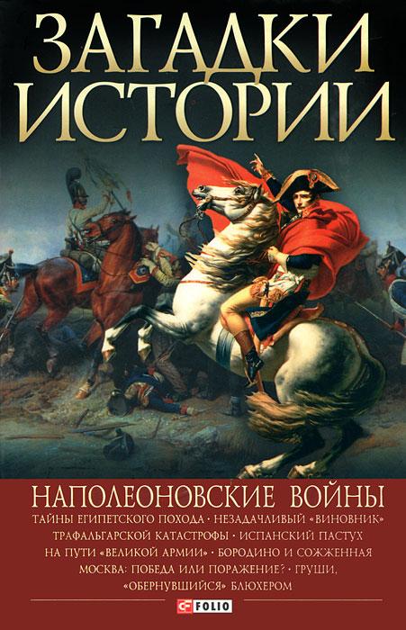 Наполеоновские войны ( 978-966-03-5839-3, 978-966-03-5147-9 )