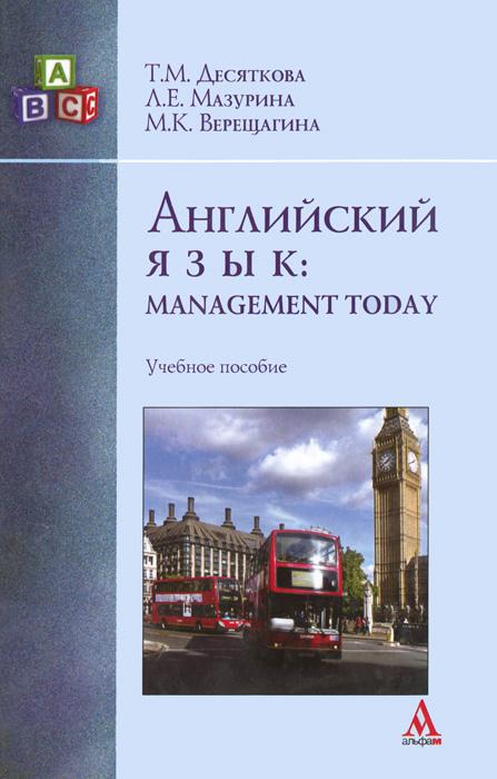 Английский язык. Managment Today