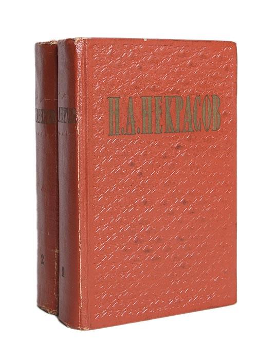 Н. А. Некрасов. Избранные произведения (комплект из 2 книг)