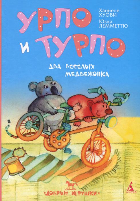 Урпо и Турпо - два веселых медвежонка12296407Эта книга состоит из невероятно смешных, остроумных и добрых рассказов про двух милых плюшевых медвежат - Урпо и Турпо. Они живут в детской среди других игрушек, которые принадлежат девочке, мальчику и малышу. Медвежата очень любознательные и находчивые: они читают книги, играют в шахматы, строят рыцарские замки, то и дело попадая в комичные ситуации. Замечательно иллюстрированные истории про Урпо и Турпо взрослые полюбят не меньше чем дети!